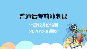 计量20201206期普通话考前培训
