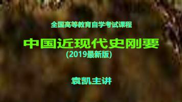 2019最新版 中国近现代史刚要
