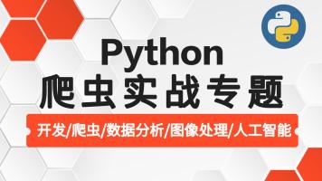 Python爬虫实战专题