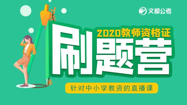 2020年国考教师资格证秋季考试刷题直播课