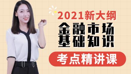 【2021最新】证券从业资格证考试 金融市场基础知识~附题库资料包