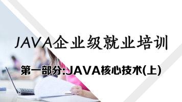 Java企业级就业培训