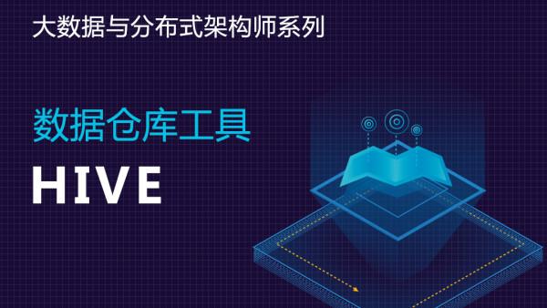 数据仓库工具Hive 大数据与分布式架构师系列