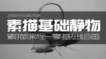 素描静物基础【合尚教育】美术水彩水粉油画漫画手绘入门
