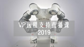 工业机器人大咖直播回放-2019