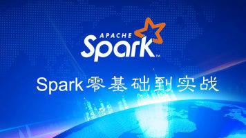 玩转大数据之Spark零基础到实战
