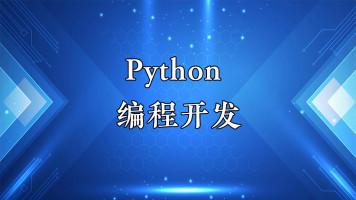 Python编程开发全栈课程-基础篇