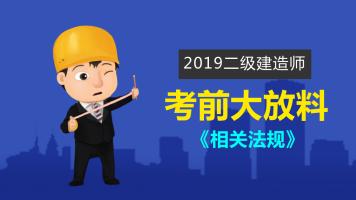 2019年二级建造师《相关法规》考前大放料