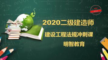 2020年二级建造师法规冲刺课
