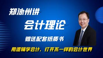 郑泳州讲会计理论——会计经典课程