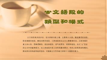 机关公文语言段落的类型和模式