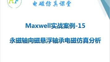 Maxwell实战案列15 永磁轴向磁悬浮轴承仿真