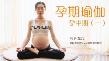 【慢瑜伽】孕期瑜伽系列课程 孕中期(一)初级
