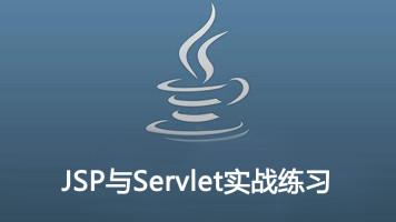 JavaWeb实战练习(jsp/servlet)第2部