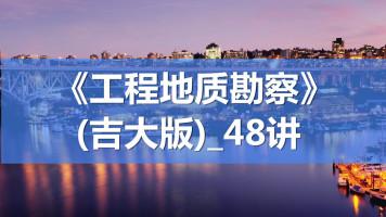 B224-《工程地质勘察》_吉林大学_48讲