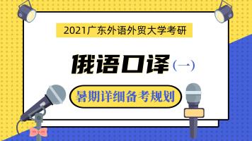 2021年广东外语外贸大学考研俄语口译答疑会主题一