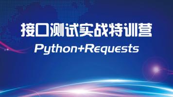 Python+Requests接口测试实战特训营
