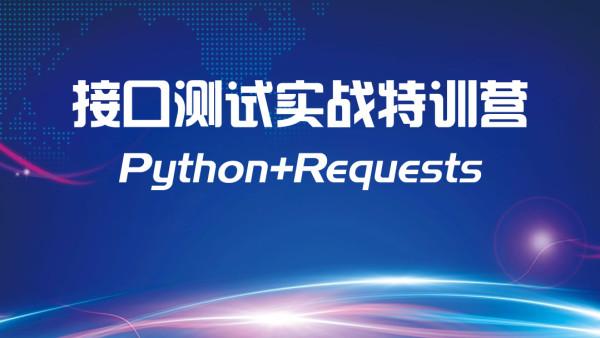 Python开发教程+Requests接口测试实战特训营