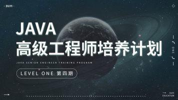 Java高级工程师培养计划 第四期 LevelOne [渡一教育]