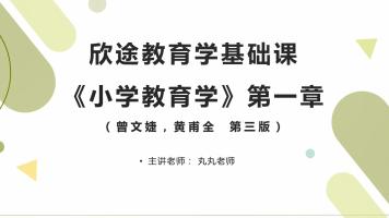 2021教育学考研之天师小教-小学教育学(1)上:第一章知识详解