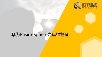 华为FusionSphere之运维管理