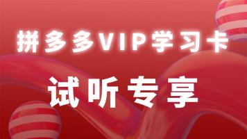 【拼多多VIP】爆款实战班