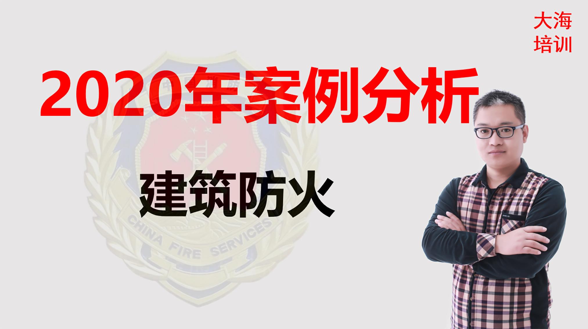 2020年注册消防工程师-案例分析-建筑防火篇