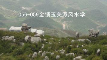 056-059金锁玉关派风水学
