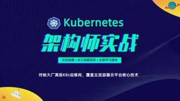 Kubernetes/K8s架构师实战集训营【中级班】