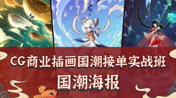 CG商业插画-国潮海报