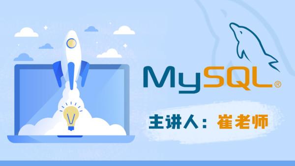 1企业级MySQL数据库入门和SQL语言开发