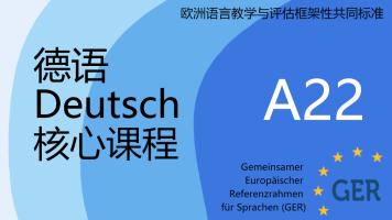 德语欧标A22核心课程