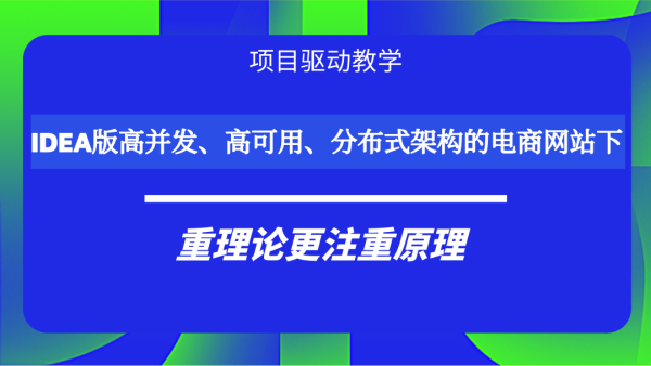 IDEA版高并发、高可用、分布式架构的电商网站(下)