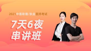 2021年中医执业医师7天6夜串讲班
