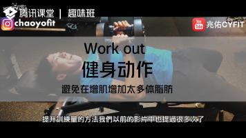 趣味班|健身动作——避免在增肌增加太多体脂肪
