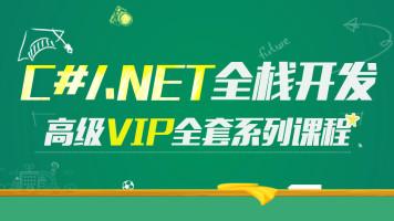 .NET/C#全栈开发高级VIP班【新阁教育】
