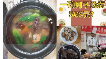 一碗月子汤368元?喜月药膳月子全汤制作全视频
