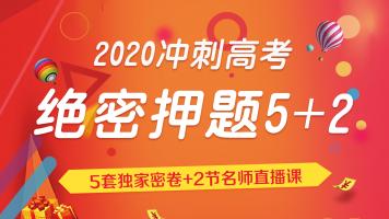 【2020押题预售】高考数学预测卷+考前押题直播课