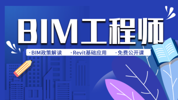 【BIM必修】BIM应用案例 装配式 BIM考前指导 建造师 学历提升