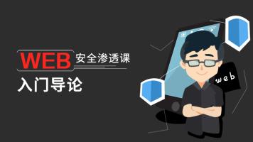 Web安全工程师之入门导论课