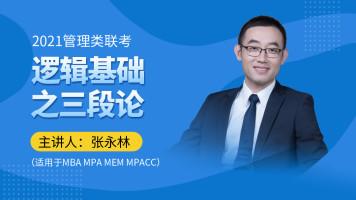【考仕通】2021管理类联考MBA/MPA/MPACC逻辑基础之三段论