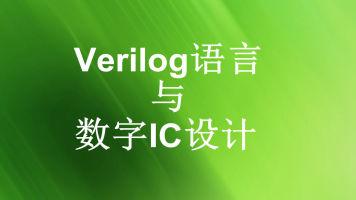 Verilog语言和数字IC设计