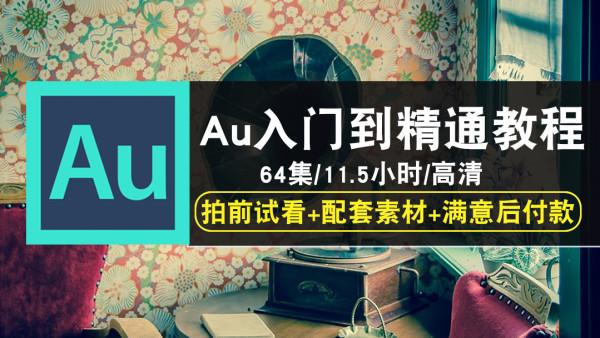 AU Audition 中文cc2017cs视频教程录音制作音频处理剪辑在线课程