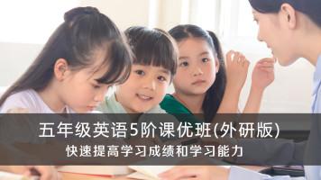五年级英语下册同步提高培优课程送5阶课优(外研版)同步培优必学