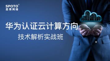 华为认证 云计算方向Cloud 技术解析 实战学习HCNA/HCNP/HCIE