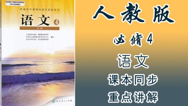 人教版高中语文(必修4)同步教学