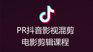PR抖音影视混剪电影剪辑课程