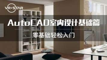 【VRStar】AutoCAD室内设计与施工图绘制基础篇