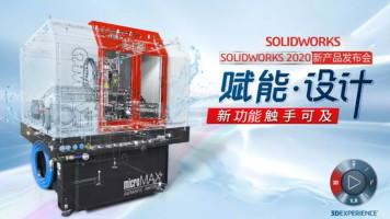 SolidWorks 2020新功能