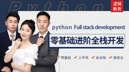 Python零基础进阶全栈开发